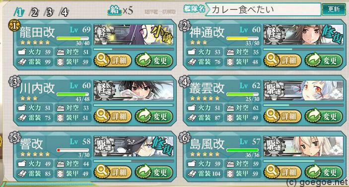 E-1艦隊